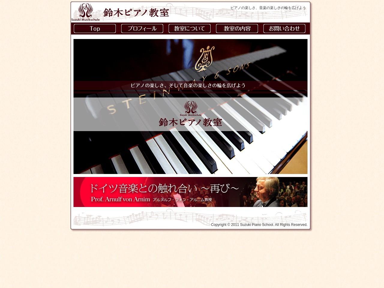 鈴木ピアノ教室のサムネイル