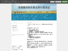 http://syutokenko-ko-sei.jimdo.com/