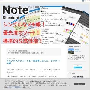 「Tab Notepad」マニュアルと開発日記