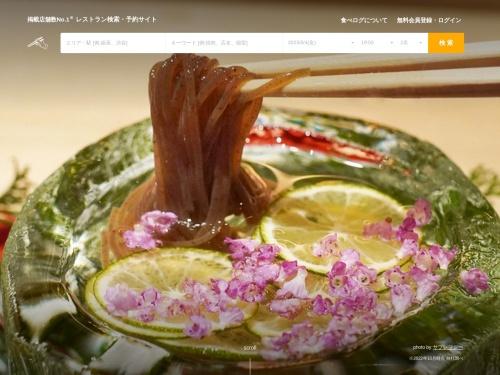 [食べログ] ランキングと口コミで探せるグルメサイト