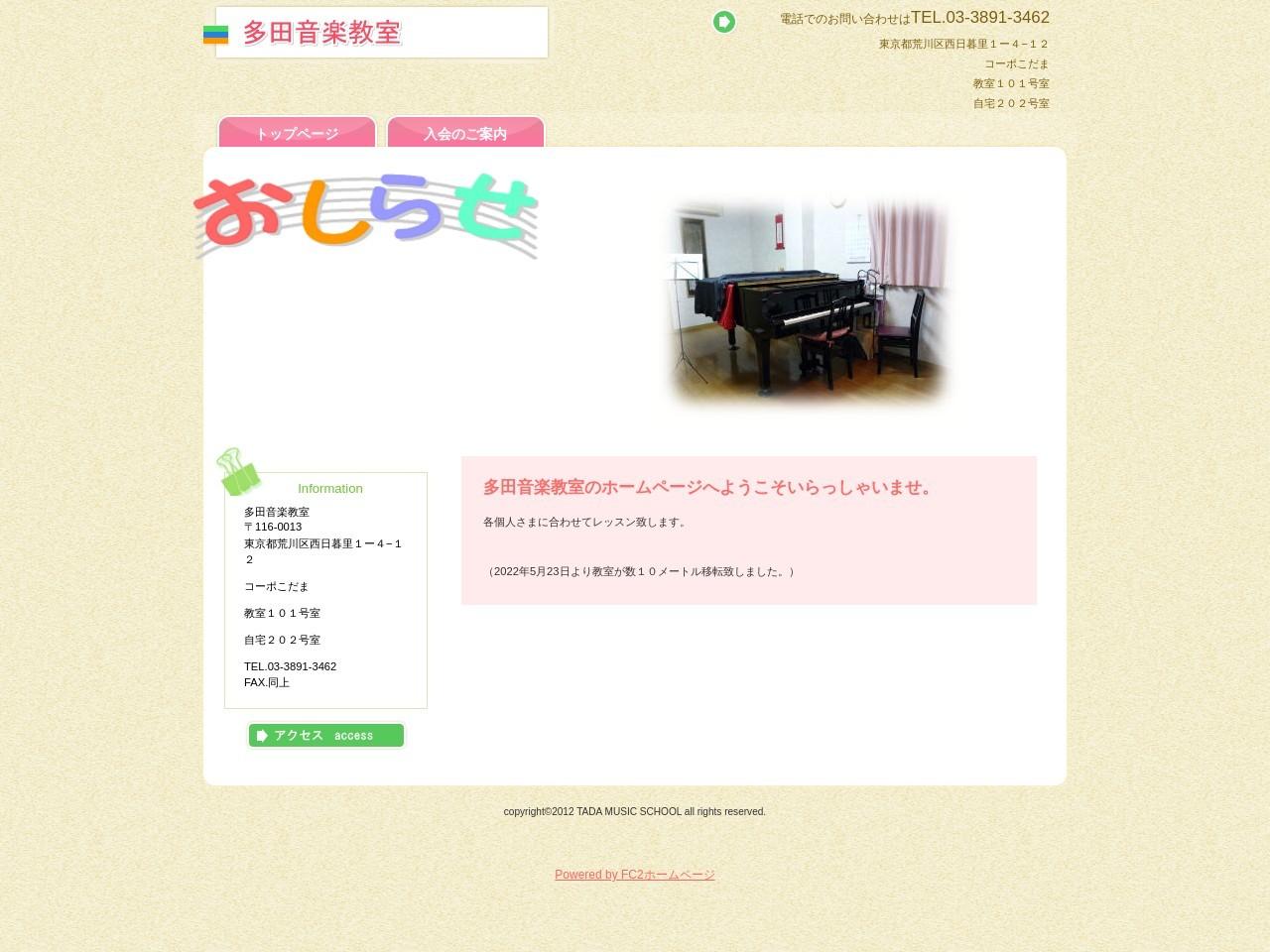 多田音楽教室のサムネイル