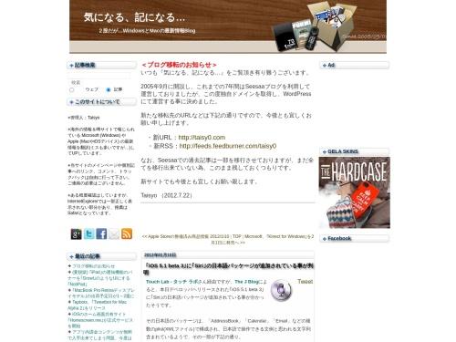 「iOS 5.1 beta 3」に「Siri」の日本語パッケージが追加されている事が判明 - 気になる、記になる…