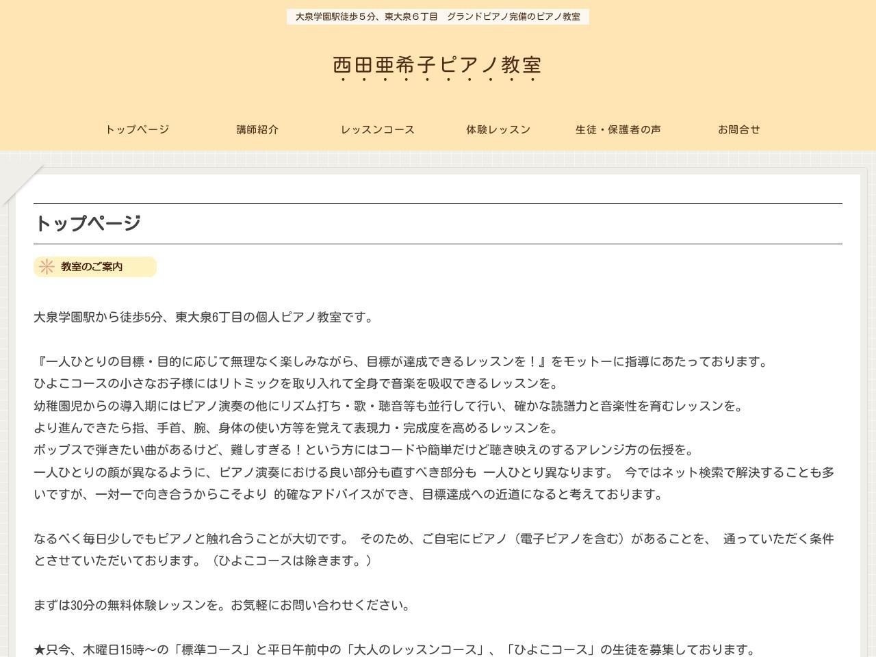 西田亜希子ピアノ教室のサムネイル