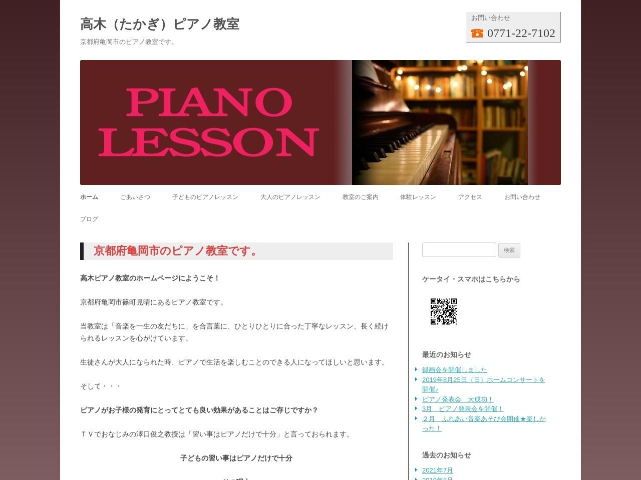 高木ピアノ教室のサムネイル