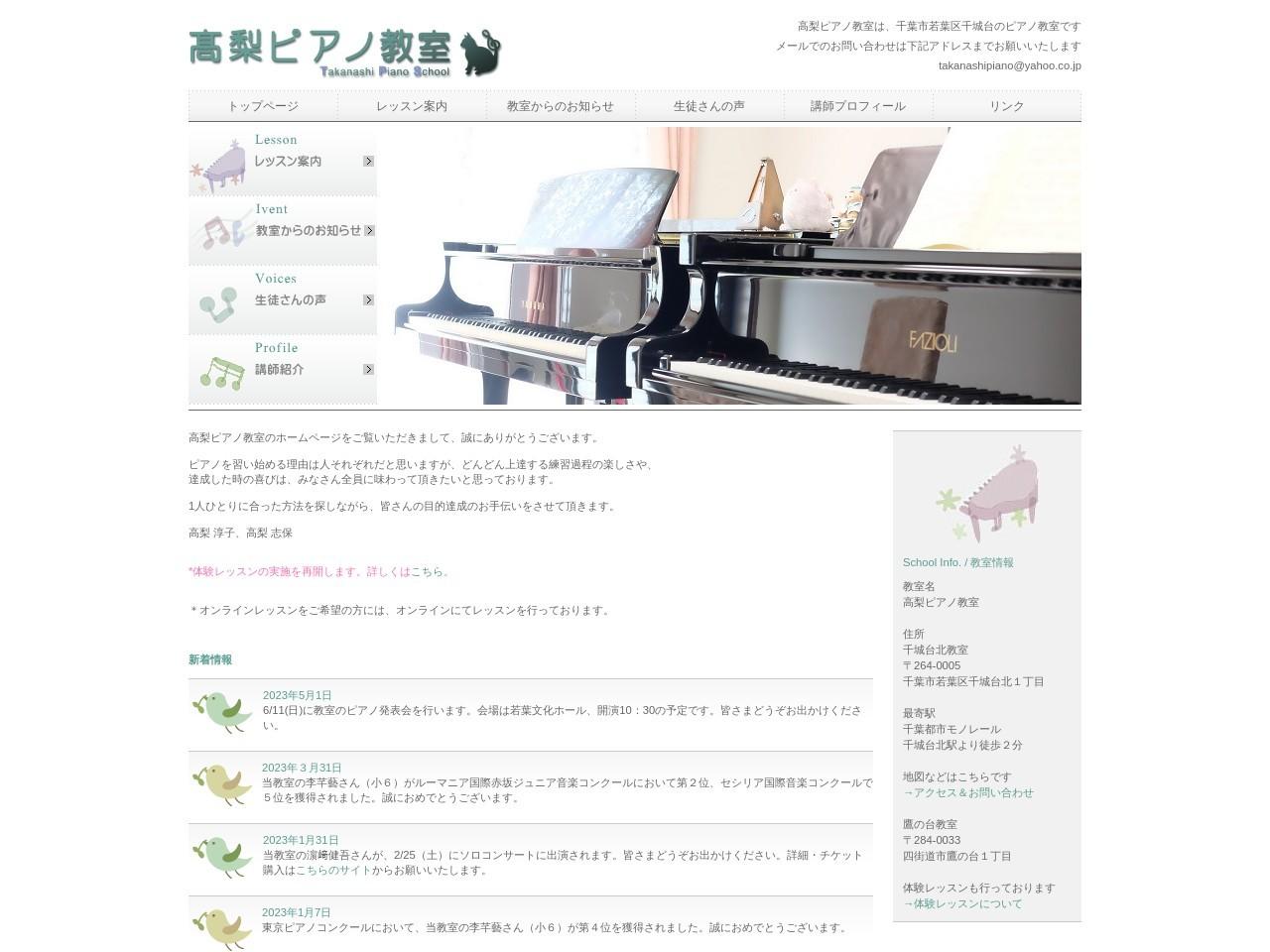 高梨ピアノ教室のサムネイル