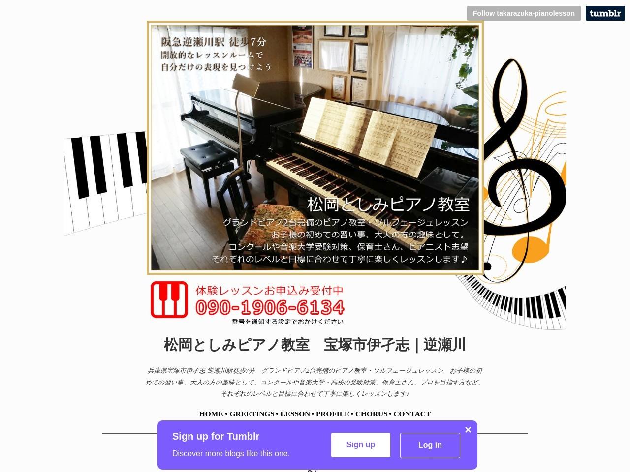 松岡としみピアノ教室のサムネイル