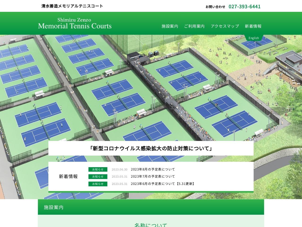 清水善造メモリアルテニスコート