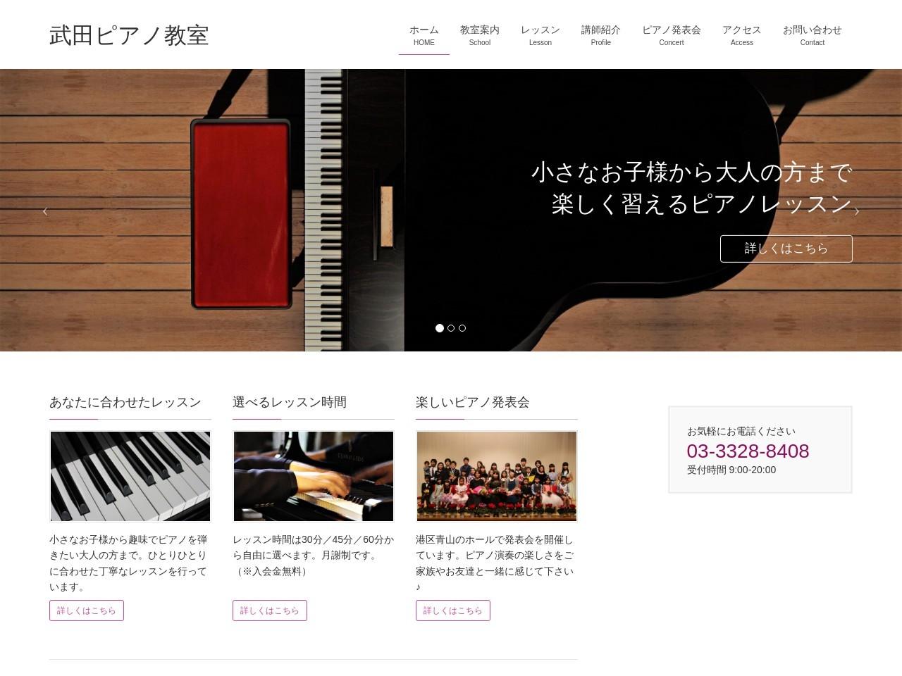 武田ピアノ教室のサムネイル