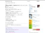 logging.config使ったpythonのロギングについてメモ | takemikami's note