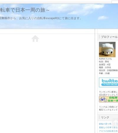 http://takemo2014.blog.fc2.com/