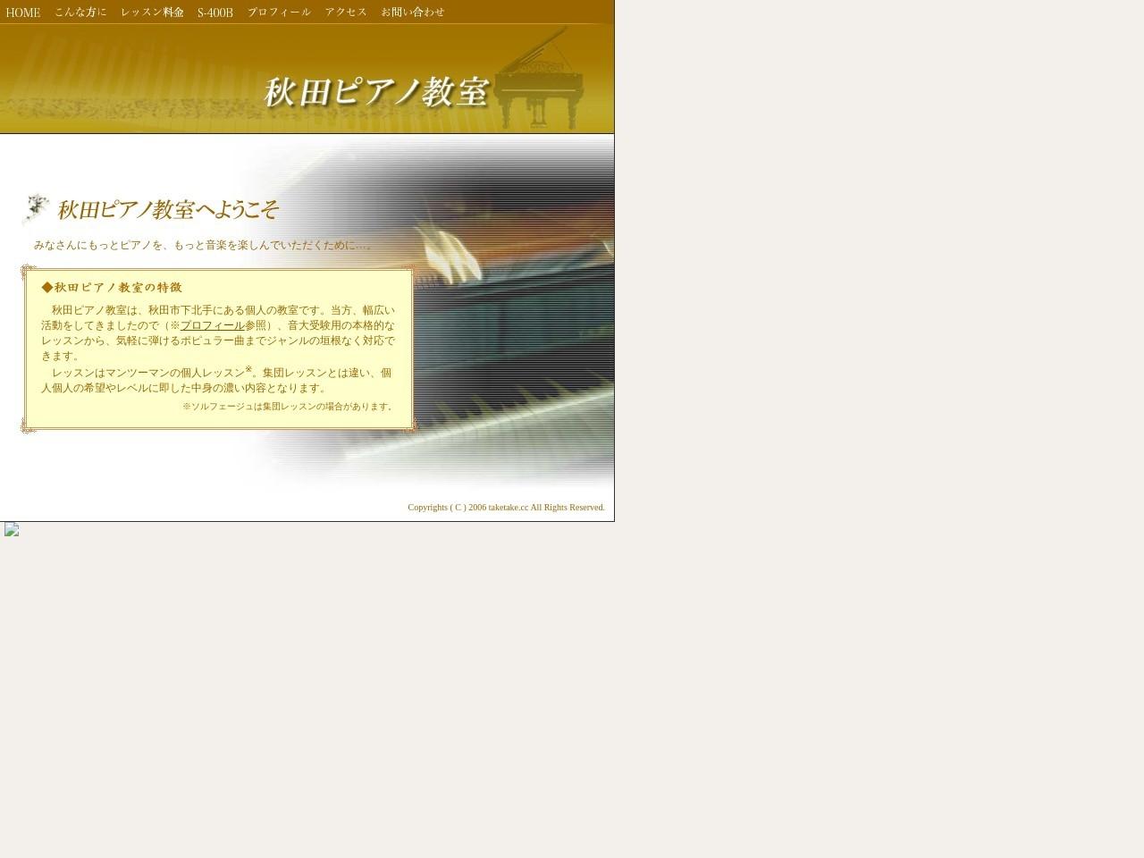秋田ピアノ教室のサムネイル