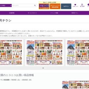 WEBチラシ | 上野・御徒町のディスカウントストア|多慶屋(たけや)の公式サイト