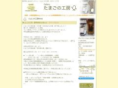 Gallery たまごの工房のイメージ