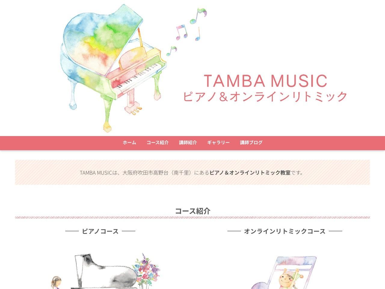ピアノ教室TAMBA(高野台教室)のサムネイル