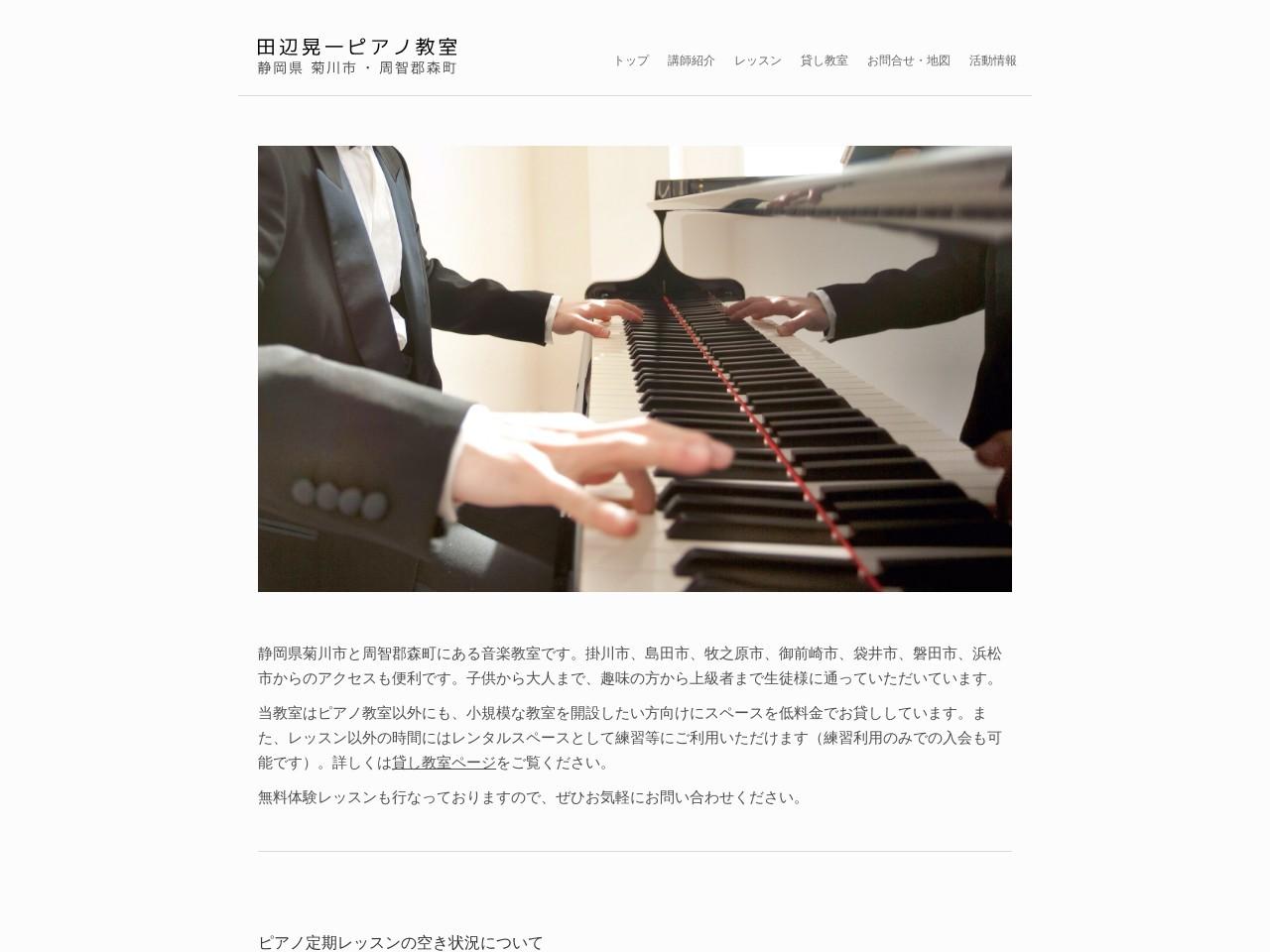 田辺晃一ピアノ教室のサムネイル