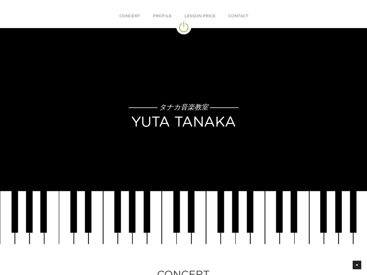 タナカ音楽教室のサムネイル
