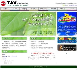 TAV--交通死被害者の会--
