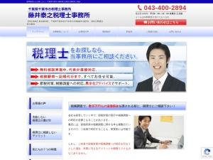 http://tax-fujii.com/