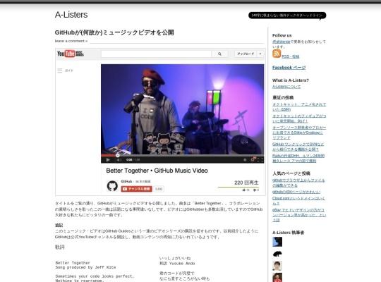 GitHubが(何故か)ミュージックビデオを公開 | A-Listers