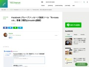 Facebook グループメッセージ送信ツール「fb-research」登場【増田(@maskin)真樹】 : TechWave