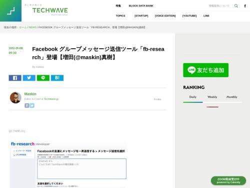 Facebook一斉メッセージ送信ツール「fb-research」登場【増田(@maskin)真樹】 : TechWave