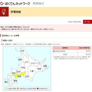 停電情報 - 北海道電力