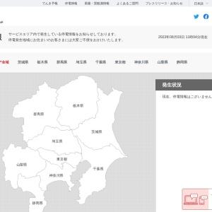 http://teideninfo.tepco.co.jp/