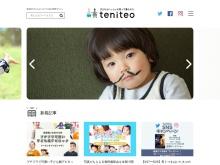http://teniteo.jp/