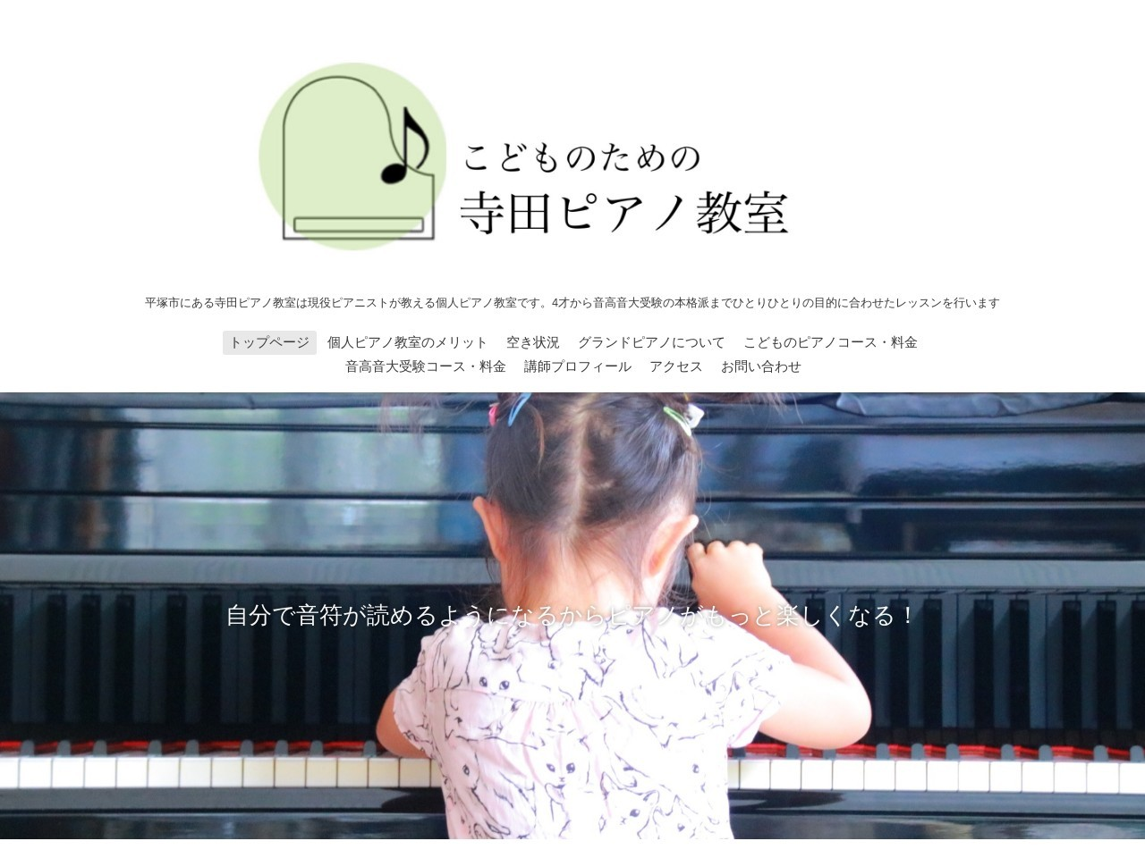 寺田ピアノ教室のサムネイル