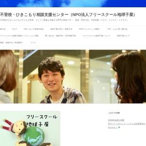 フリースクール 地球子屋 体験学習 不登校 子ども 若者 支援 相談 熊本
