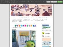 http://terakoya-project.jimdo.com/寺子屋復活プロジェクト/