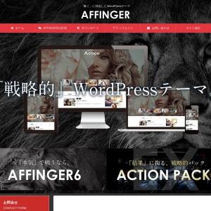 【公式】WordPressテーマAFFINGER(アフィンガー)