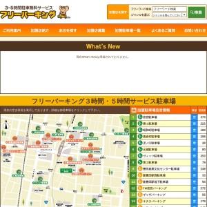 フリーパーキング | 3時間駐車無料サービス | 豊田市