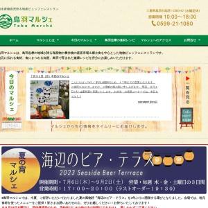 鳥羽マルシェ | 鳥羽志摩の地域が誇る海産物・農作物と健康を皆さんにお届けする産直市場&地産ビュッフェレストラン