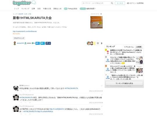 新春!!HTML5KARUTA大会 - Togetter