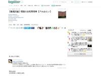 http://togetter.com/li/674314