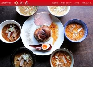 つけ麺専門店 時屋 公式サイト