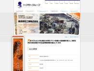 tokumoto-g.com/saiseki.html