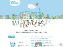 http://tokyo-darc.org/