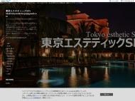 http://tokyoestheticspa.blog.jp/