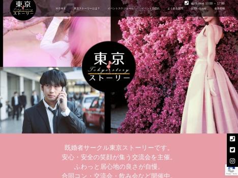 既婚者サークル・東京ストーリーの口コミ・評判・感想