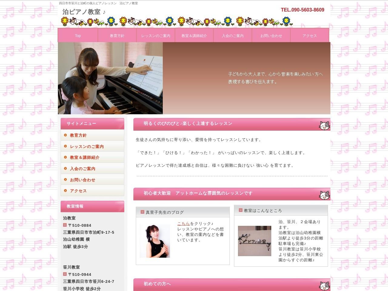 泊ピアノ教室のサムネイル