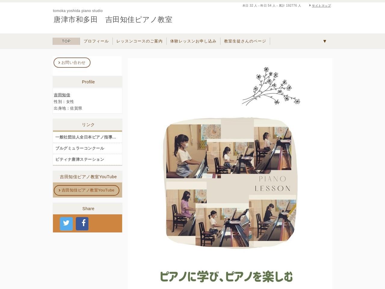 吉田知佳ピアノ教室のサムネイル