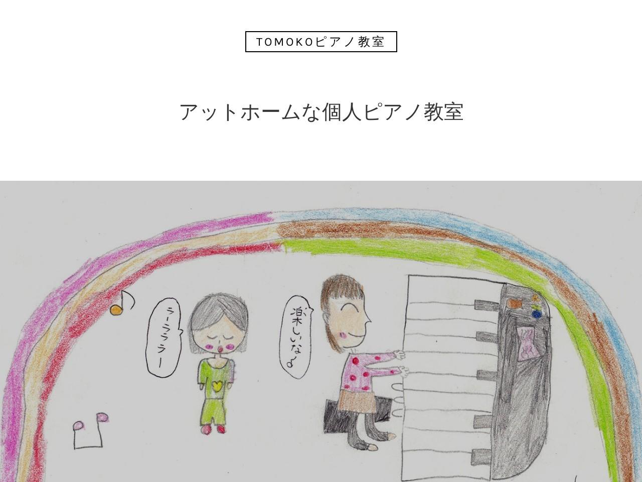 TOMOKOピアノ教室のサムネイル