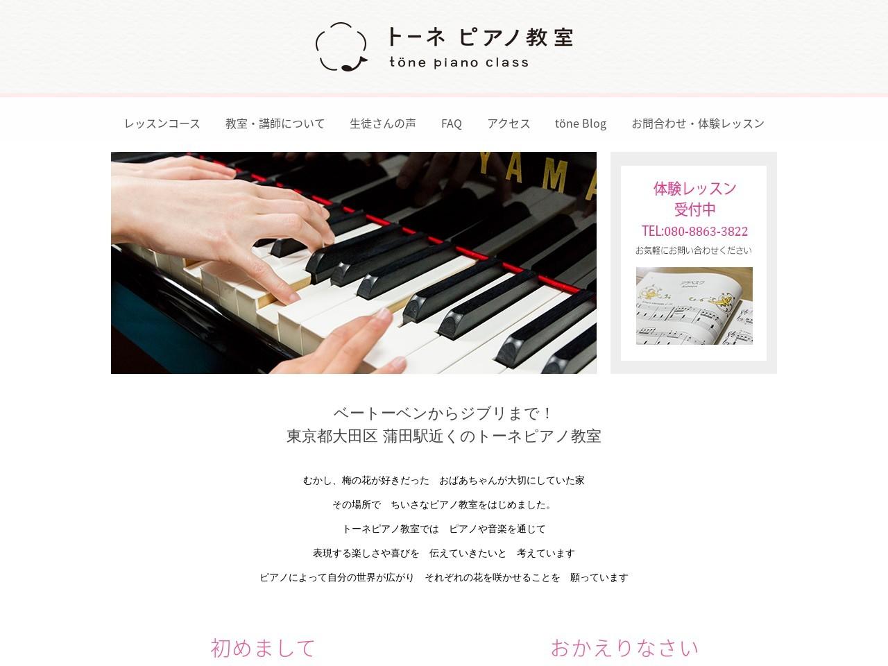 トーネピアノ教室のサムネイル