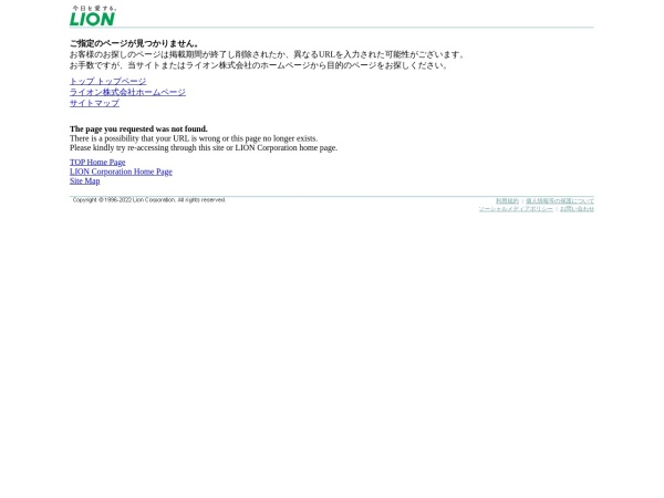 http://top.lion.co.jp/products/hygia/secret/