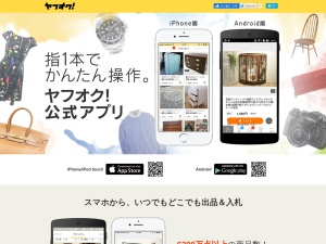 http://topic.auctions.yahoo.co.jp/mobile/app/promo/