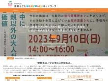 http://toshimawakuwaku.com/