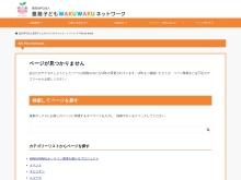 http://toshimawakuwaku.com/gakusyu.html