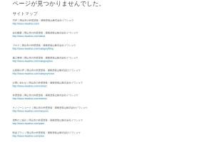 http://tosou-iwashou.com/o